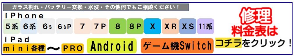 フレンドイオン北浦和店 iphone修理 ipad修理 ipod修理 switch修理 即日修理