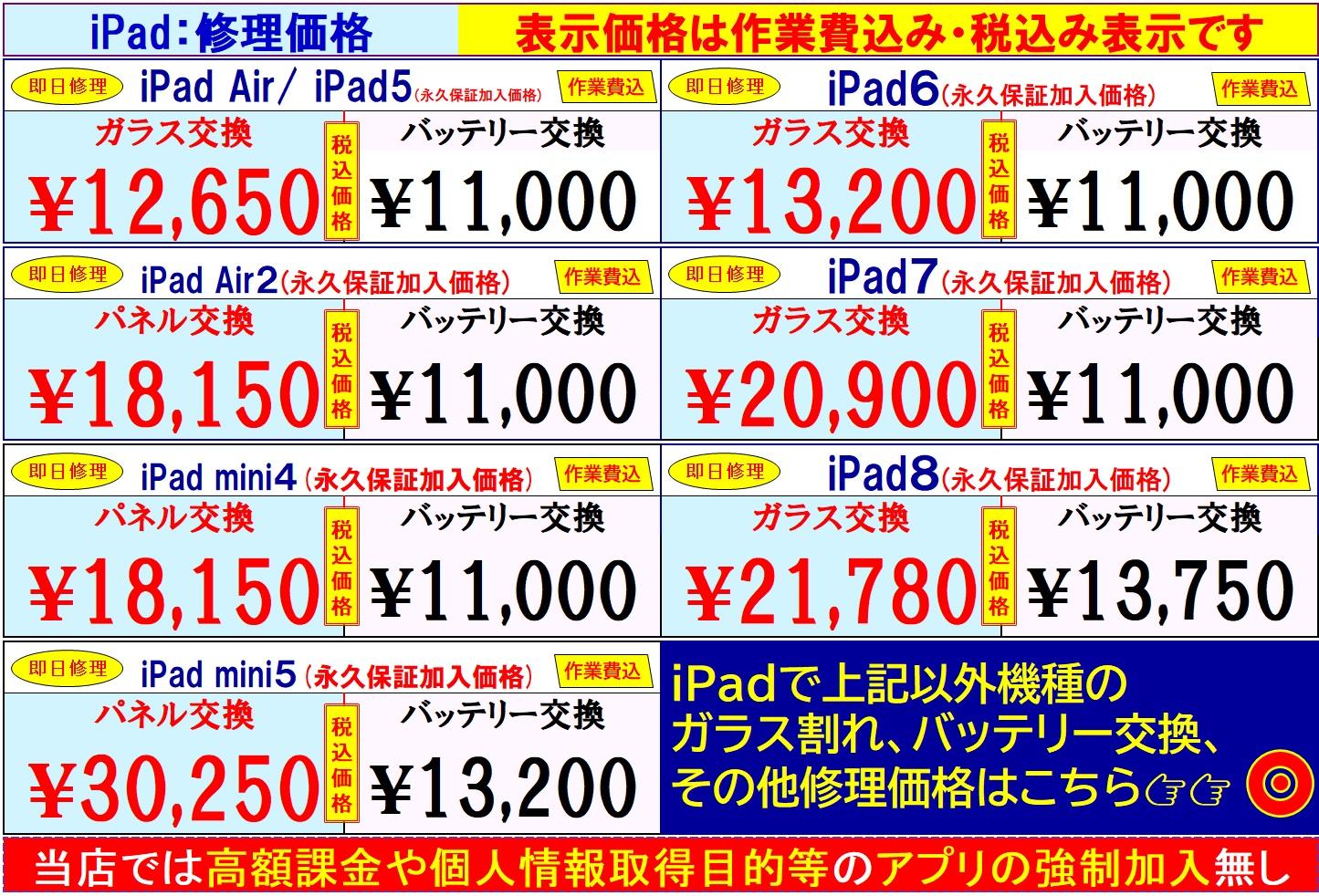 北浦和 フレンドイオン北浦和 iPad修理価格表